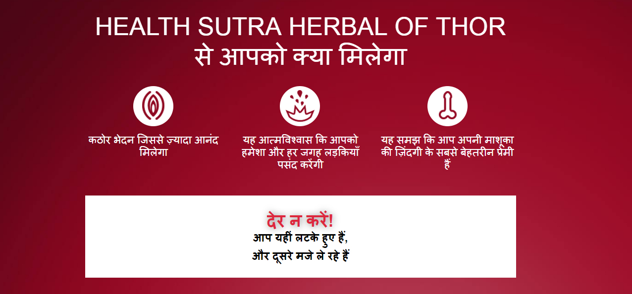 Herbal of Thor – Supplement Price in India? Read Before Buy