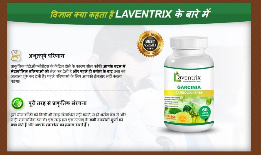 Laventrix – Simply a fast way to Burn Extra Fat Faster in India?